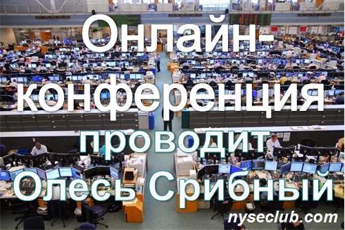 Блог им. NYSECLUB: 10.09.2014 в 12:30 по Нью-Йорку, профессиональный трейдер Олесь Срибный проведет онлайн-конференцию по торговле на фондовых биржах США: NYSE, NASDAQ