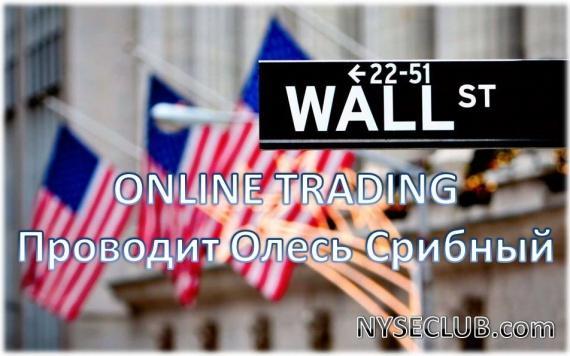 Блог им. NYSECLUB: 19-20 февраля в 9:30 по Нью-Йорку, Олесь Срибный проведет online trading.